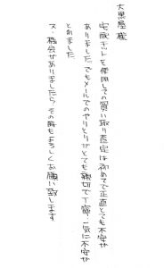長野県下高井郡 K様 女性 時計 オメガ スピードマスター 352180