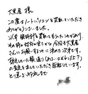 東京都町田市 K様 男性 電化製品 ノートPC PN51VGP-NJA