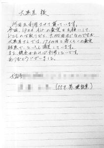 大阪府大阪市 W様 男性 電化製品 iPad Air