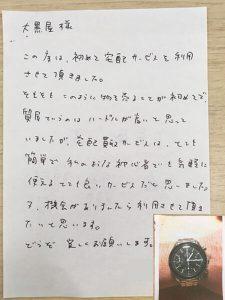 埼玉県 男性 U様 オメガ スピードマスター Ref 3510.50