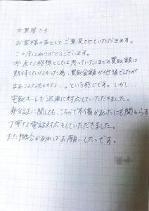 秋田県大仙市 T様 女性 財布 ルイ・ヴィトン モノグラム
