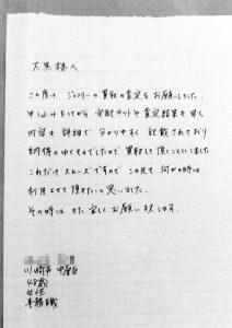 神奈川県川崎市 S様 女性 貴金属 ジュエリー 金 K18