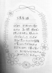東京都葛飾区 Y様 女性 バッグ ルイ・ヴィトン モノグラム ヴァヴァンGM M51170