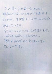 埼玉県熊谷市 H様 男性 バッグ ルイ・ヴィトン モノグラム リポーター M45252 財布 LV M61667
