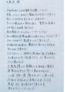 長野県塩尻市 Y様 女性 バッグ エルメス バーキン30