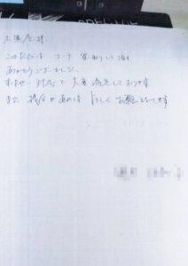 大阪府東大阪市 N様 女性 バッグ コーチ シグネチャーショルダー