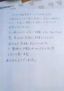 埼玉県川越市 K様 女性 地金 Pt900リング