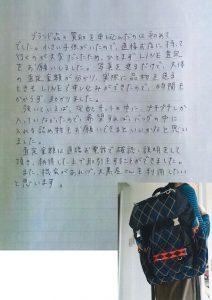 東京都世田谷区 K様 女性 バッグ プラダ バックパック