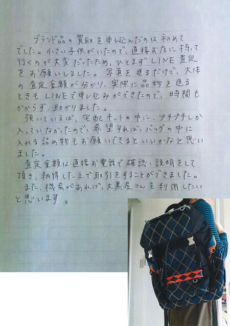 東京都世田谷区 女性 バッグ プラダ バックパック