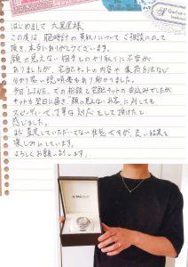 静岡県裾野市 H様 男性 腕時計 タグホイヤー アクアレーサー
