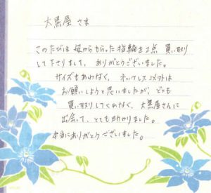 愛知県名古屋市 S様 女性 地金 リング K18