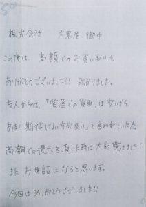 神奈川県横浜市 K様 女性 貴金属 ジュエリー ダイヤモンド リング プラチナ