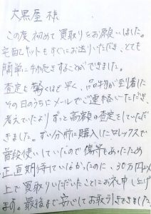 北海道江別市 M様 女性 時計 ロレックス デイトジャスト 16234