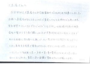 愛知県岡崎市 H様 男性 腕時計 ロレックス デイトジャスト 116234