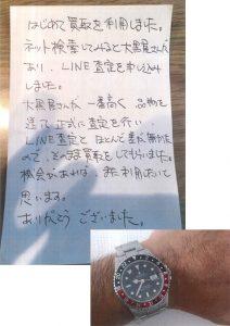 愛知県犬山市 W様 男 時計 ロレックス GMTマスターII 16710