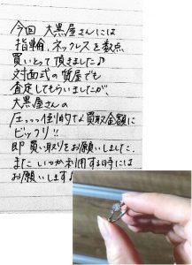 愛知県松山市 M様 女性 ジュエリー プラチナダイヤリングPt950