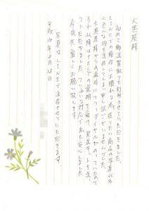 愛知県半田市 K様 女性 酒 ブランデー ヘネシーXO