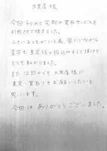 茨城県取手市 K様 女性 地金 プラチナ ダイヤリング Pt900