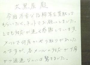 京都府京都市 K様 男性 地金 プラチナ ダイヤリングPt850