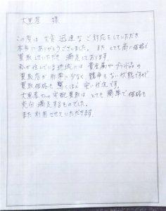 香川県東かがわ市 T様 男性 地金 K18WG 金 リング