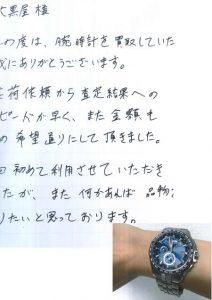 埼玉県所沢市 N様 女性 腕時計 シチズン アテッサ