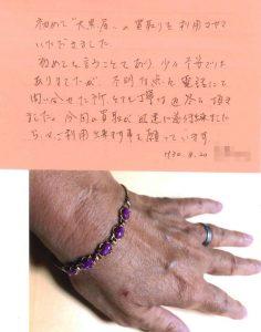 埼玉県富士見市 H様 女性 地金 プラチナ Pt900リング