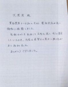 神奈川県横須賀市 H様 男性 記念金貨 天皇陛下御即位記念10万円金貨