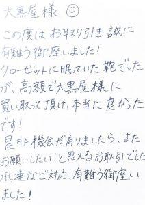 神奈川県横浜市 F様 女性 バッグ フェラガモ