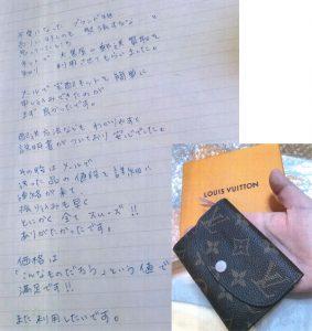 神奈川県横浜市 I様 女性 財布 ルイ・ヴィトン モノグラム ポルトモネ・ロザリ M62361