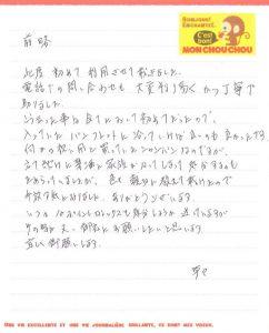 神奈川県横浜市 K様 女性 酒 シャンパン ルイ・ロデレール クリスタル ブリュット