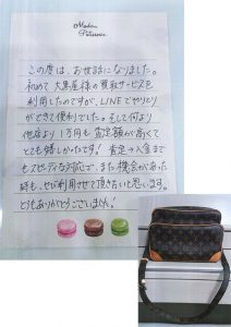 神奈川県横浜市 N様 女性 バッグ ルイヴィトン モノグラム ナイル M45244