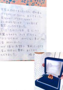 神奈川県横浜市 S様 女性 地金 金 K18リング
