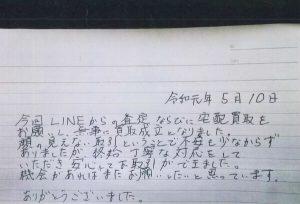 神奈川県平塚市 S様 男性 ロレックス サブマリーナノンデイト 14060M