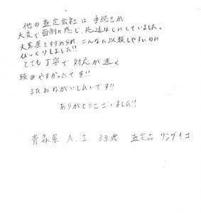 青森県水戸郡 I様 女性 地金 プラチナ Pt900リング
