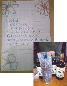 青森県八戸市 K様 女性 酒 ウイスキー ニッカ余市ヘビーリーピーテッド