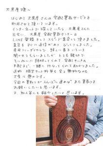 静岡県浜松市 S様 男性 酒 ブランデー レミーマルタン エクストラ