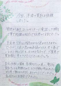 千葉県松戸市 O様 女性 酒 ブランデー ヘネシーXO