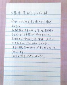 千葉県船橋市 H様 女性 地金 メイプルリーフ金貨