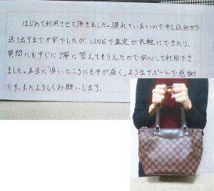 千葉県船橋市 N様 女性 バッグ ルイ・ヴィトン ダミエ ウェストミンスターPM N41102