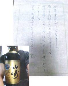千葉県木更津市 T様 男性 酒 ウイスキー 山崎12年 ミレニアム2000