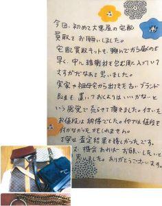 大阪府枚方市 N様 女性 地金 金 K18ブレスレット
