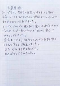 東京都江戸川区 S様 女性 地金 ダイヤリング