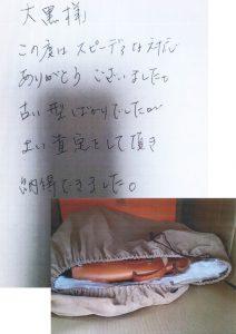 東京都杉並区 K様 女性 バッグ エルメス エールバッグ