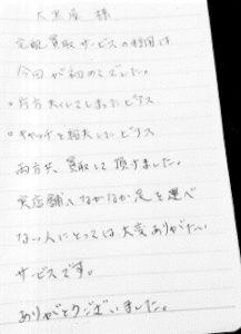 東京都千代田区 H様 女性 ジュエリー エルメス ピアス