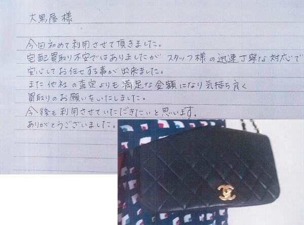 東京都大田区 女性 バッグ シャネル