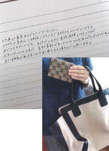 東京都中野区 H様 女性 バッグ クロエ トートバッグ アリソン グッチ 財布