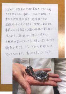東京都練馬区 I様 男性 腕時計 オメガ スピードマスター 3511.80