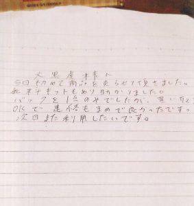 福岡県宮若市 T様 女性 バッグ コーチ トートバッグF36658