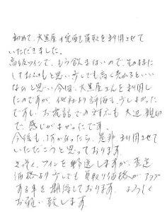 福岡県筑紫野市 S様 女性 酒 ワイン シャトーマルゴー2003