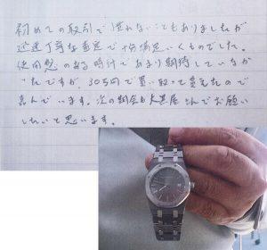 福岡県朝倉郡 S様 男性 腕時計 オーデマピゲ ロイヤルオーク